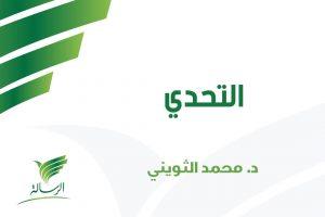 د. محمد الثويني
